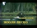 Жюли Леско (ТВЦ, сентябрь 2001) Анонс