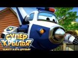 Супер Крылья - Джетт и его друзья   -  40.  Похититель  игрушек