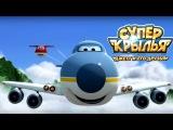 Супер Крылья -  Джетт и его друзья - 39. Юные  пилоты