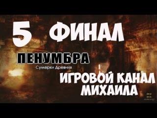 Пенумбра Сумерки Древних Атмосферное прохождение серия 5(Финал)