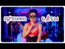 Премьера клипа EVгеника - Бабы