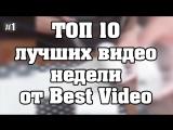 Лучшие видео недели №1