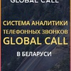 Global-Call (Попробуй БЕСПЛАТНО)