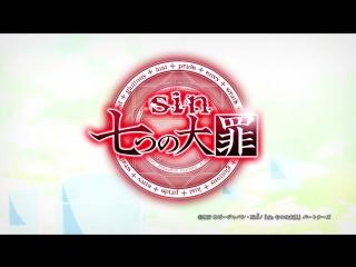 [OP] sin: Nanatsu no Taizai   Прегрешение: Семь смертных грехов