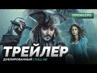 DUB | Трейлер: «Пираты Карибского моря׃ Мертвецы не рассказывают сказки» 2017
