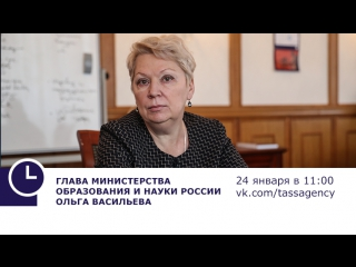 Ольга Васильева – об итогах года в сфере образования и науки