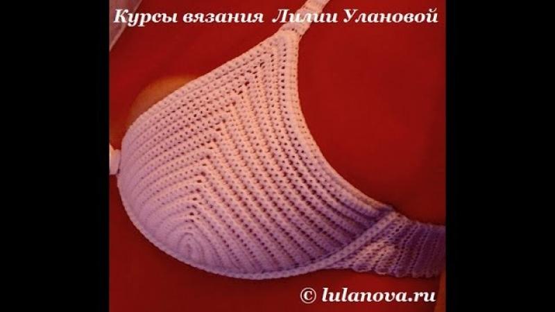Чашечка Треугольная на косточке - вязание крючком