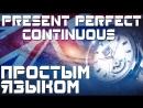 Present Perfect Continuous. Времена в английском языке. Настоящее совершенное продолженное. Примеры
