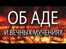 Об аде и вечных мучениях Священник Максим Каскун