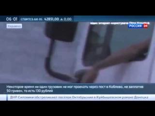 Сотрудники ГАИ МВД Украины БРАЛИ МЗДУ за проезд по трассе Николаев-Одесса