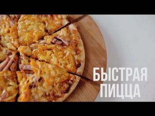 Быстрая пицца [eat easy]