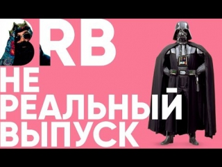 Big Russian Boss Show   НЕРЕАЛЬНЫЙ ВЫПУСК
