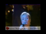 Лайма Вайкуле - Прощай,прощай Что Где Когда 1994
