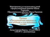 Проект Сергеева Марина Димитровград