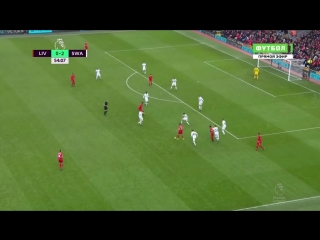 Ливерпуль 2:3 Суонси 21.01.2017 (Обзор матча)