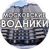 Московские Водники - Новые Водники. Долгопрудный