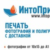 ИнтоПринт - печать фотографий и полиграфии