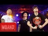 MBAND - Без фильтров (Live концерт)