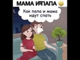 Как мама и папа идут спать