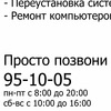 Ремонт компьютеров Ульяновск