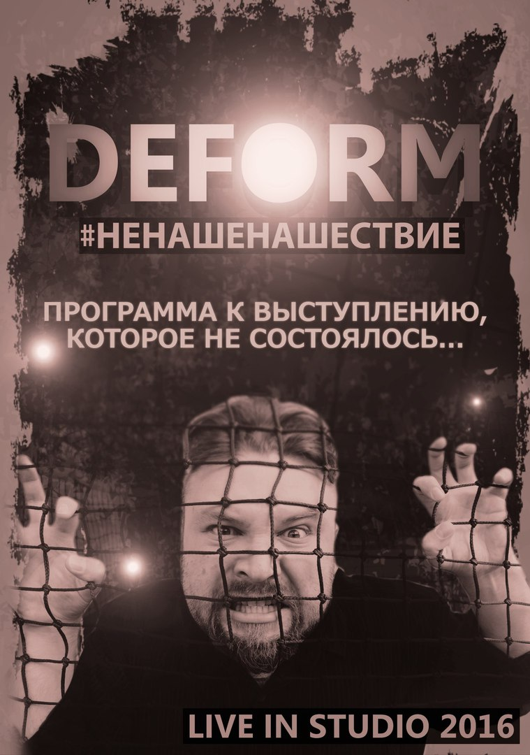 DEFORM - Live In Studio (2016)