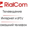 RialCom   Крупнейший провайдер на юге М.О.