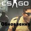 Обновления CS GO, Dota 2.