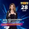 Ира Кононова (SNCH) в Минске 28 мая