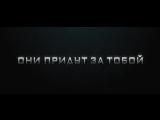 Москва 2017 (2012) - трейлер