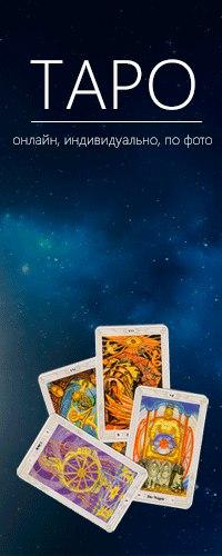 Обучение карты таро спб гадание на картах игральных 13 карт