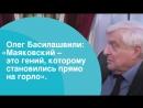 Олег Басилашвили Маяковский - это гений, которому становились прямо на горло