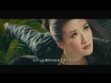 Трейлер №2. Обнаженный солдат (2012) (Jue se wu qi)