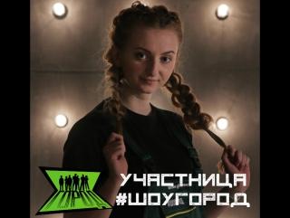 Участница #ШОУГОРОД - Елена Пищук (Минск)