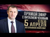 Смотрите прямой эфир с Виталием Чеховым 5 апреля в 19:30 на телеканале