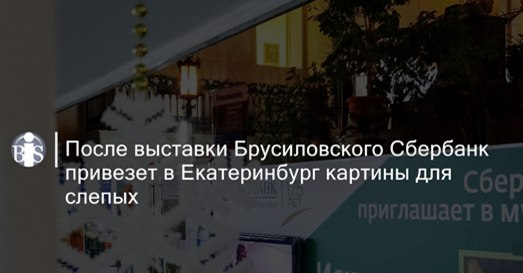 В последние дни работы выставки Миши Брусиловского побывали в Екатерин