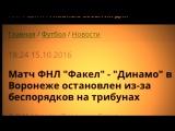 15.10.2016 Факел - Динамо