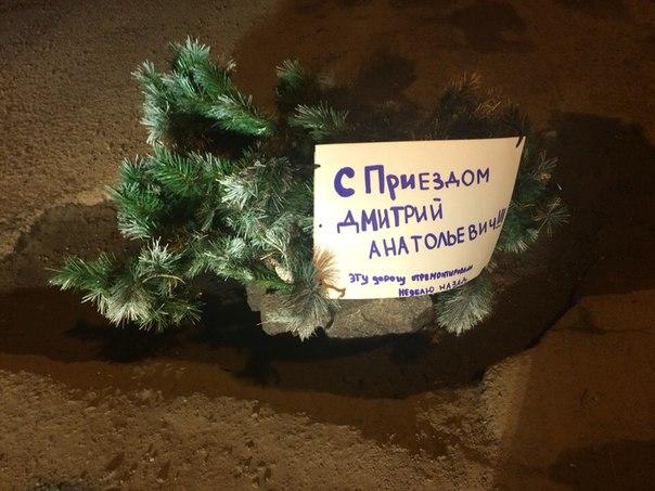 Пидорино горе. Челябинск ждёт премьер-министра