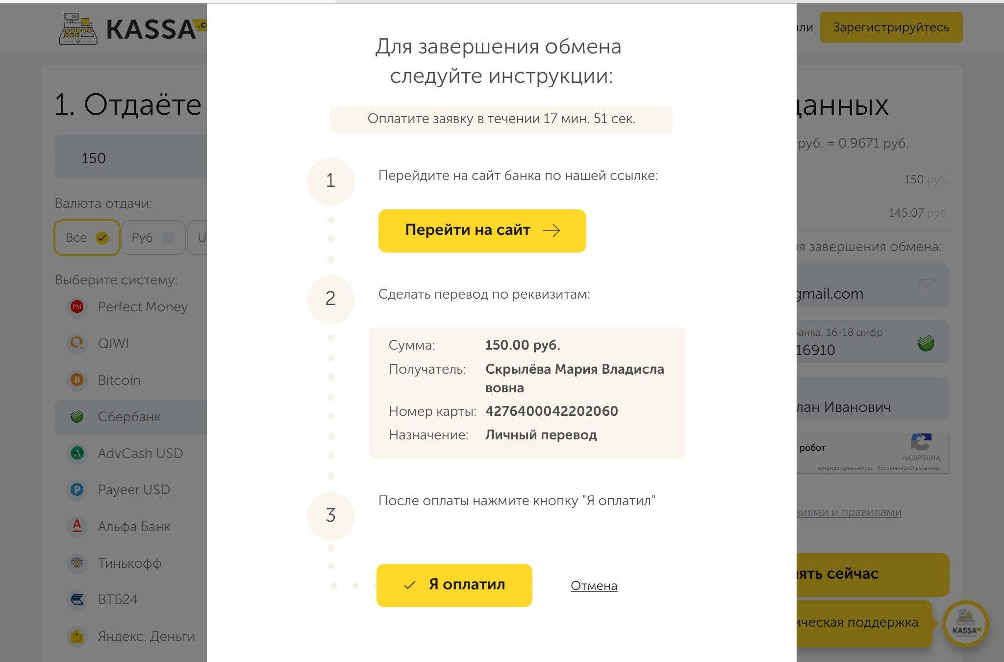 Kassa.cc - единый обмен валюты. Перевод с карты Сбербанка на BTC-e RUB