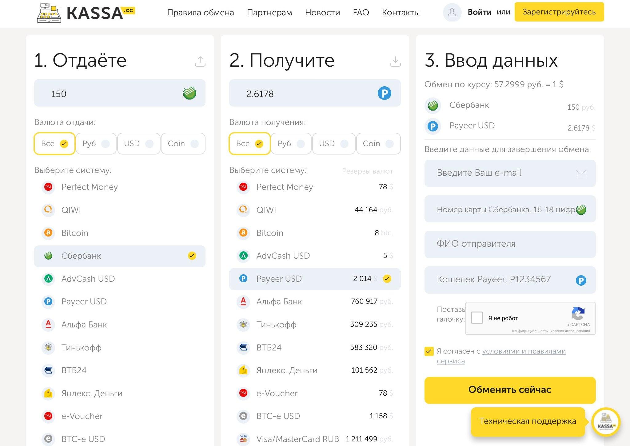 Kassa.cc - единый обмен валюты. Перевод с карты Сбербанка на Payeer USD