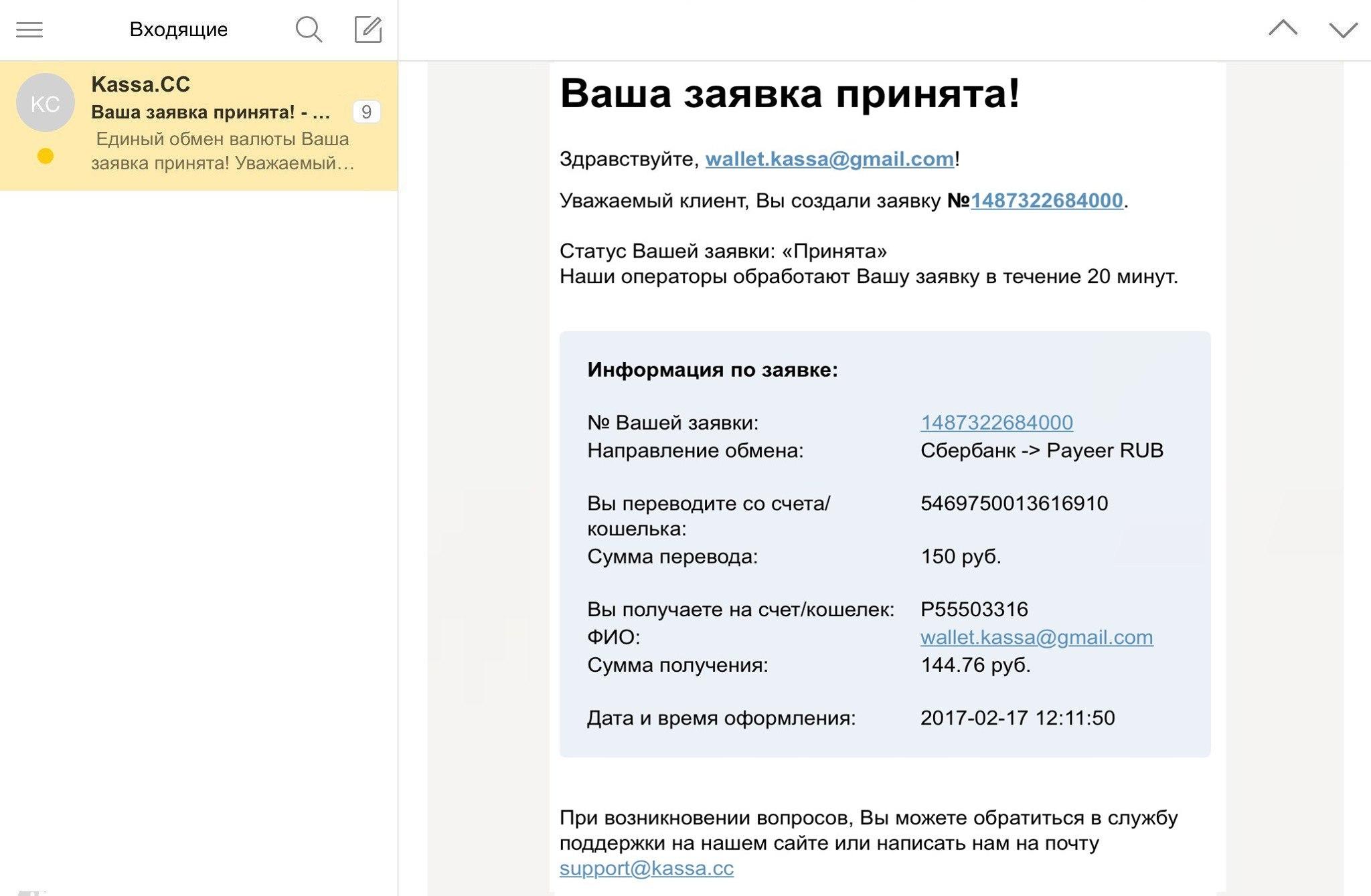 Kassa.cc - единый обмен валюты. Перевод с карты Сбербанка на Payeer RUB