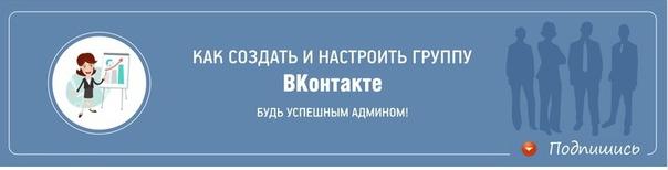 vk.com/vk_kak_sozdat_gruppu
