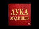 Лука Мудищев ненормативная лексика - читает Павел Милютин