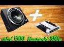 Старенький сабвуфер Xplod 1300w и усилитель blaupunkt 850w (тест)