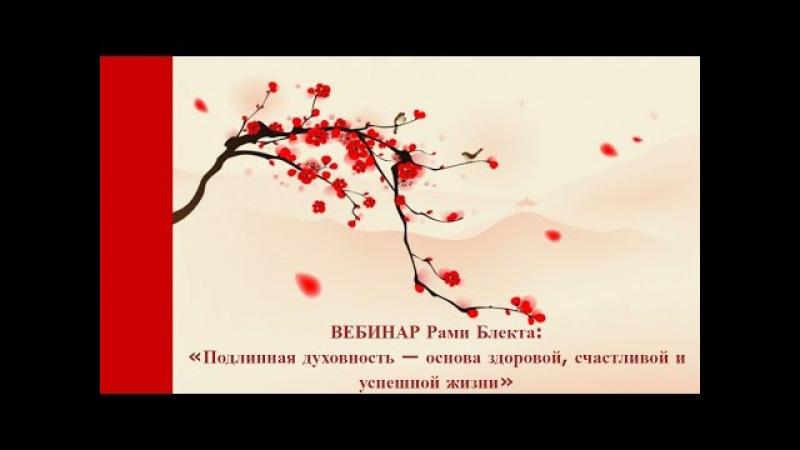 Рами БЛЕКТ: «Подлинная духовность – основа здоровой, счастливой и успешной жизн...