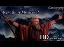 Кем был Моисей РАСКРЫТИЕ ПРАВДЫ! Discovery Channel