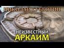 Николай Субботин. Неизвестный Аркаим
