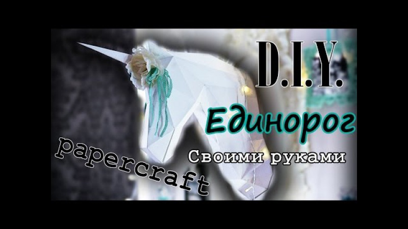DIY/ ЕДИНОРОГ ИЗ БУМАГИ В ТЕХНИКЕ ПАПЕРКРАФТ