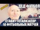 ДЕД ФУТБОЛ СТАВИТ ТОТАЛИЗАТОР 14 ФУТБОЛЬНЫХ МАТЧЕЙ СТАВКА 500 РУБЛЕЙ УГАДАТЬ В...