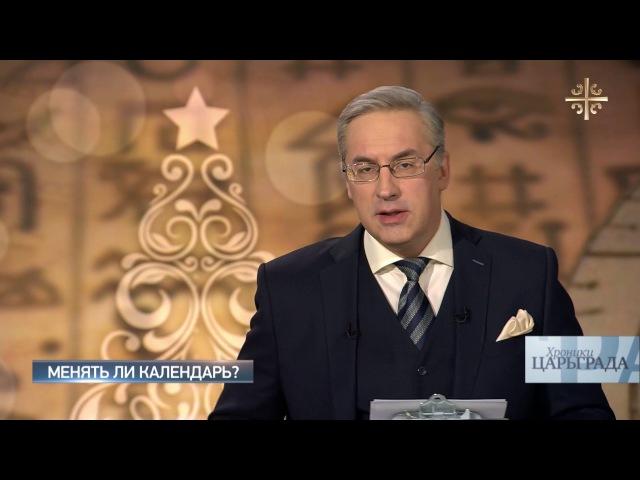 Хроники Царьграда: Менять ли календарь?