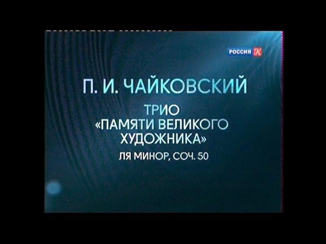 О. Каган, Н. Гутман и С. Рихтер играют трио П. И. Чайковского
